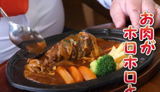 手の込んだ本格的な味の洋食料理が揃う【レストハウスYOSHIYAMA】