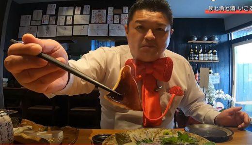旬の魚介をメインにした炭火料理が話題のお店【炭と肴と酒 いこる】