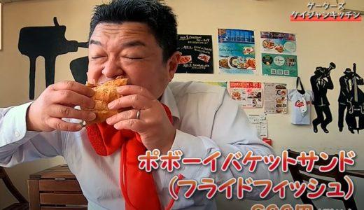 本場の味を廿日市で!広島でもレアなケイジャン料理のお店【Gator's Cajun Kitchen ゲーターズ ケイジャン キッチン】