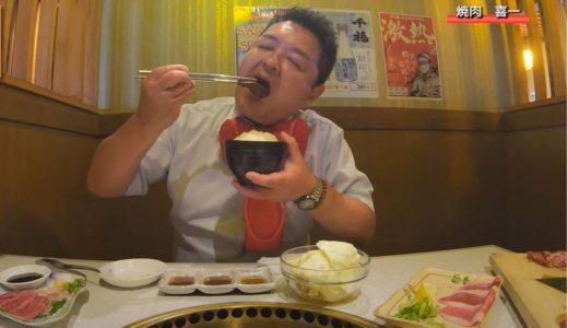 元気をつけたいときはここ!おいしいお肉が昼でも夜でも楽しめる【焼肉 喜一】