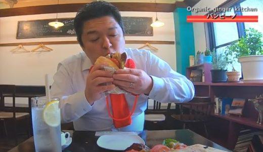 心と体が喜ぶ宮島オーガニック料理のお店【Organic ginger kitchen バンビーノ】
