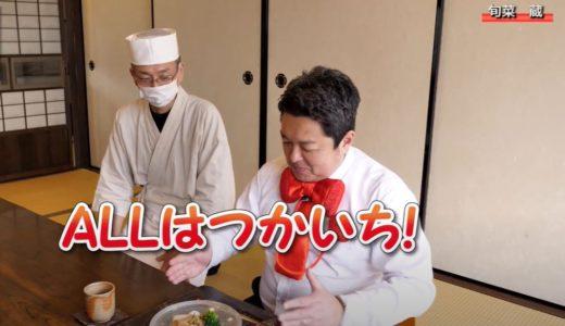地元食材を使った月替わりの懐石料理が楽しめる店【旬菜 蔵】
